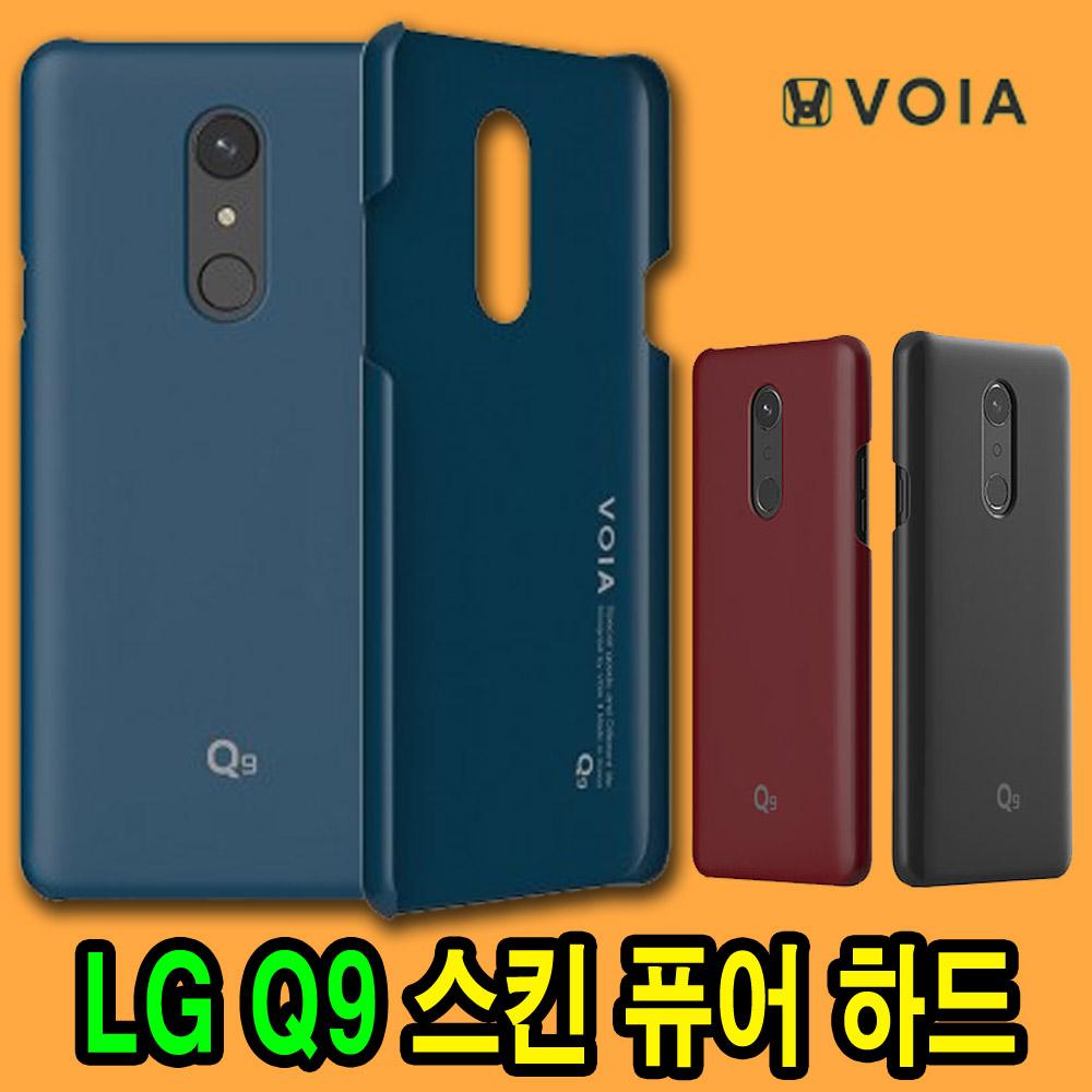 무료배송 For LG모바일 LG Q9 스킨퓨어 하드 슬림케이스 범퍼 Q925