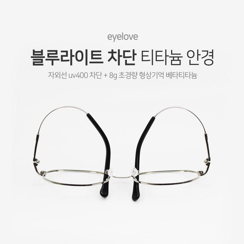 슬기로운 의사생활 조정석 스타일 블루라이트 차단 안경 8g 가벼운 메모리 티타늄 안경테 (당일발송)
