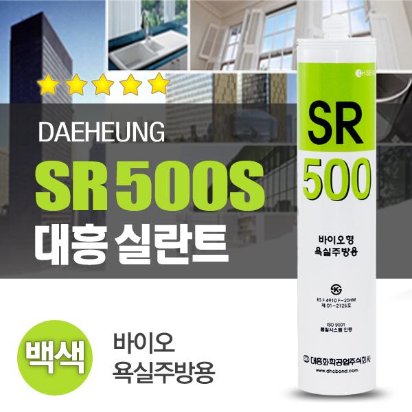SWCHEM 바이오 욕실 주방 방수 실리콘 SR500(백색) 곰팡이 방지 실란트