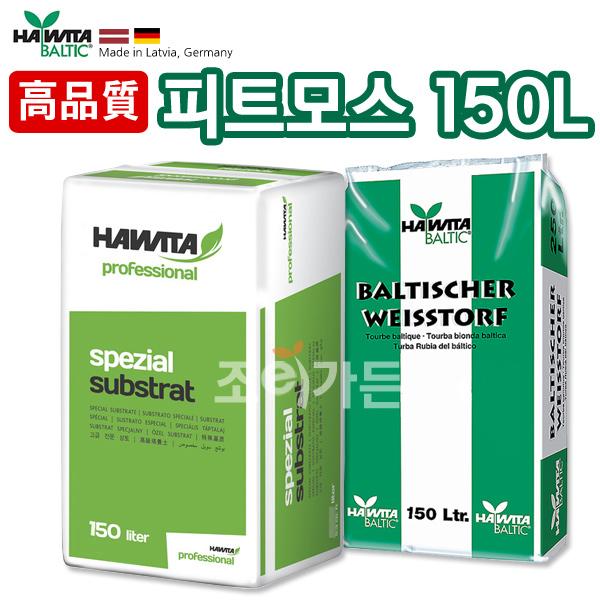 [조이가든] HAWITA 피트모스 150리터 (블루베리용)