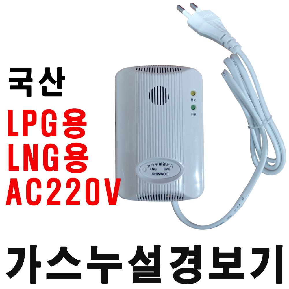 (주)신우전자 가스누설경보기 LNG용 LPG용 AC220V, 1개