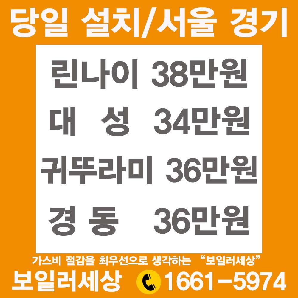 린나이 귀뚜라미 대성 경동 보일러, 린나이보일러 R324 20K