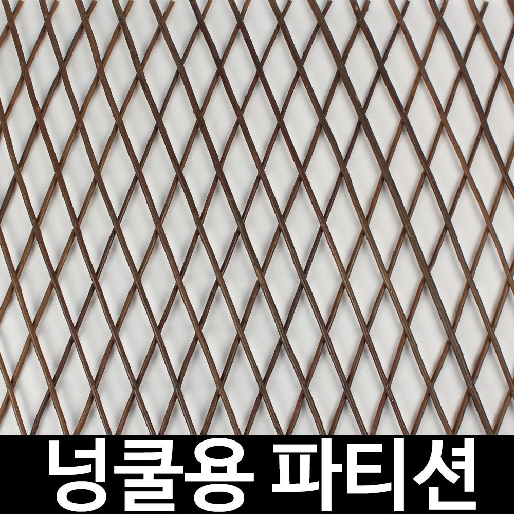 태광조명 넝쿨용 파티션 자바라, 넝쿨용 파티션(120cm)