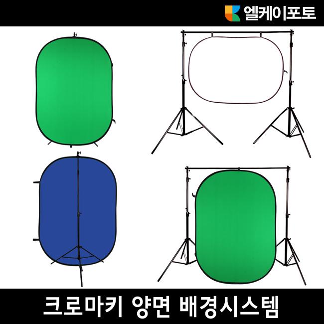 크로마키 양면 배경시스템/원터치 크로마키 양면 배경천 (TM-1521BG)