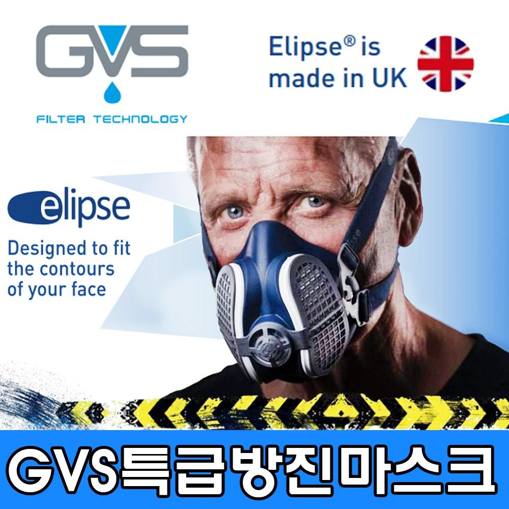 GVS 영국GVS 특급 방진 마스크 분진 먼지 유해물질 방독면
