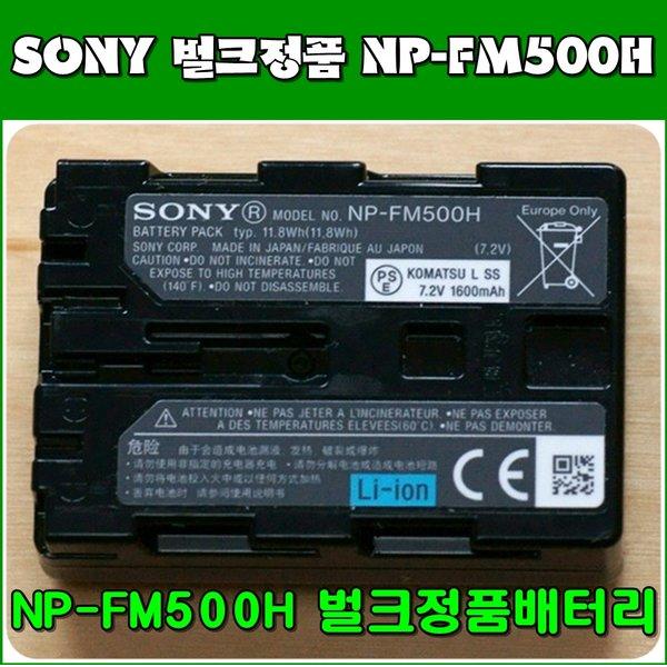 소니 FM500H 벌크 배터리 알파 A580 A200 전용배터리, NP-FM500H