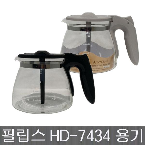 필립스 커피메이커 유리용기 HD-7434, HD-7434용기 (블랙)
