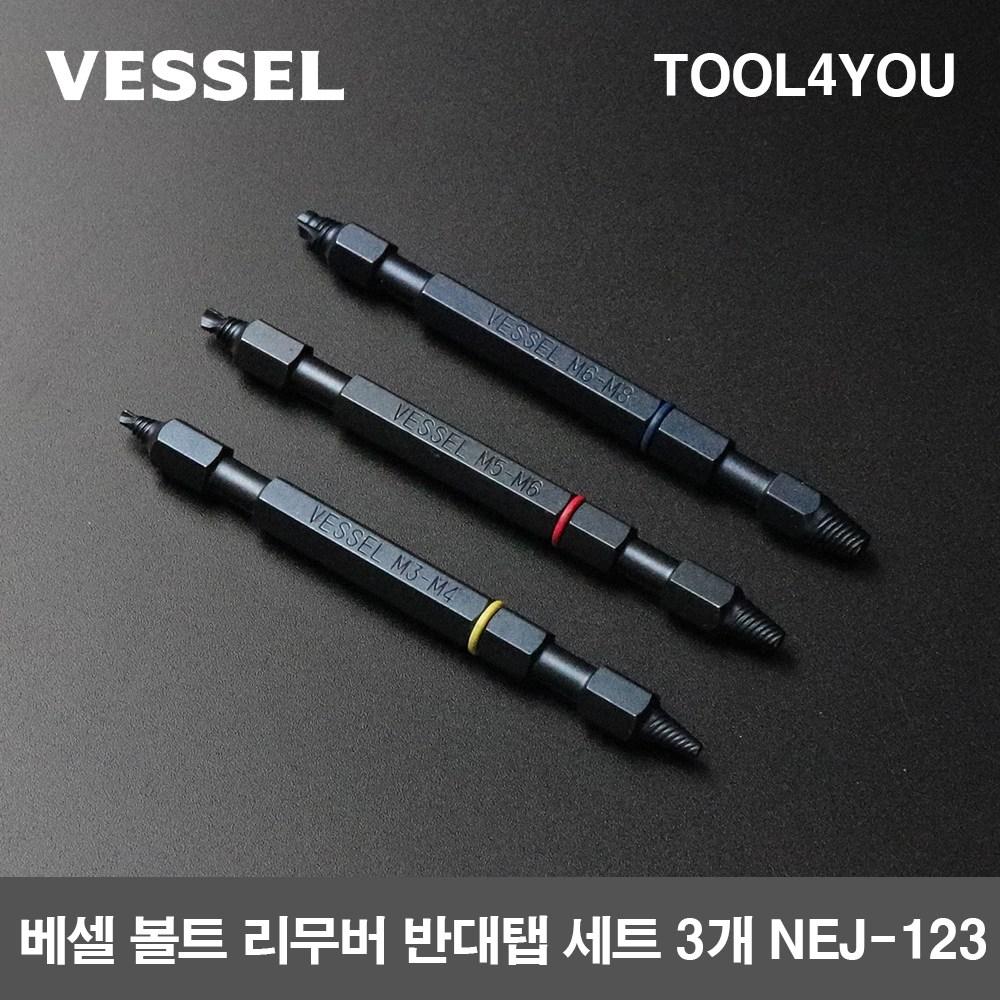 베셀 볼트 리무버 반대탭 세트 3개 NEJ-123, 단품