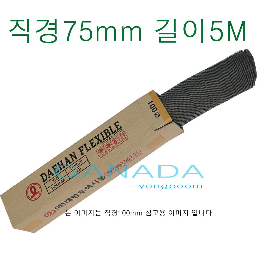 천닥트호스75mm-5M 타포린닥트3호 닥트호스3인치 후렉시블 플렉시블닥트호스 환풍기 송풍기 환기구자바라 직경75mm 5미터, 1개