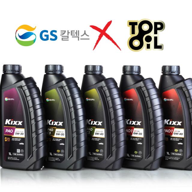 KIXX PAO 5W30 5W40 1L 킥스 파오 가솔린 디젤 겸용 엔진오일, KIXX PAO A3/B4 5W30