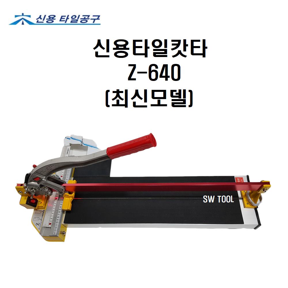 신용타일캇타 Z-640 Z레이져장착 타일캇타 최신형 (POP 181016422)