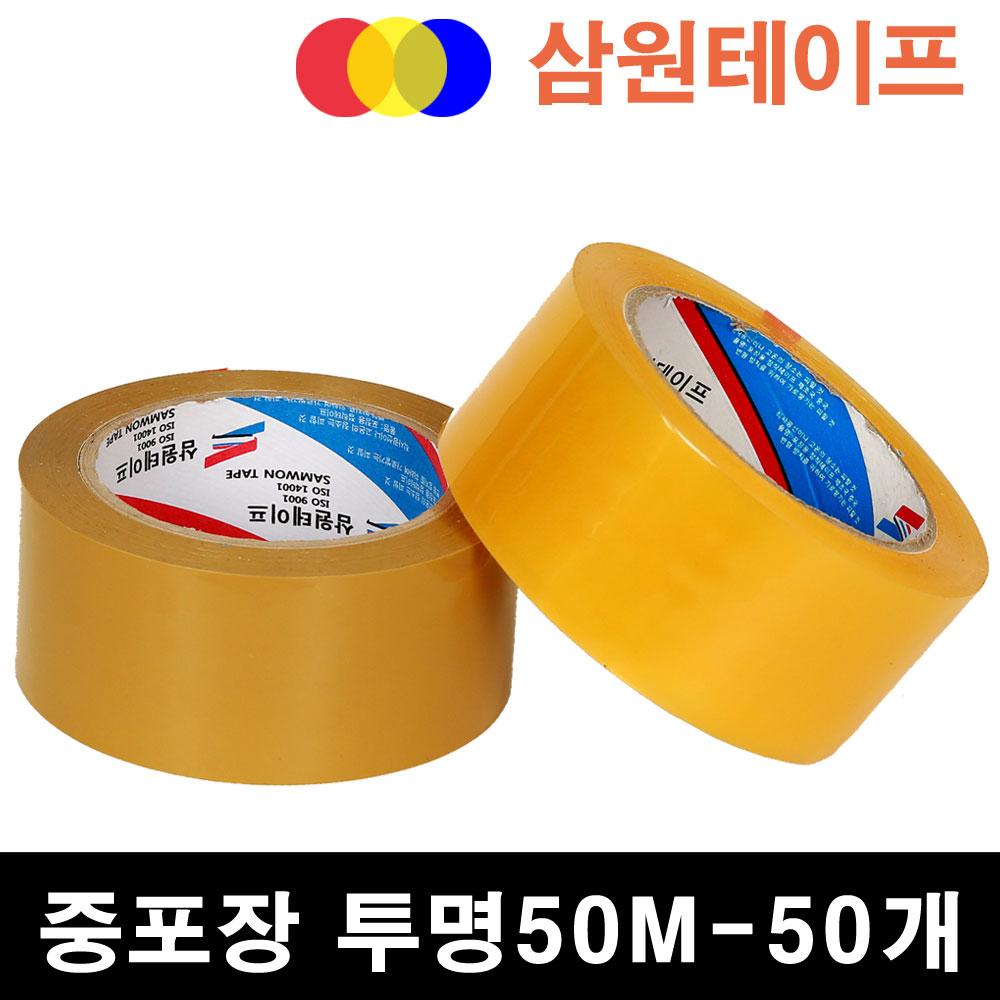 삼원테이프 중포장투명50M-50개, 1박스