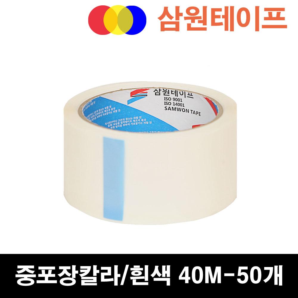 삼원테이프 중포장칼라흰색40M-50개, 1박스