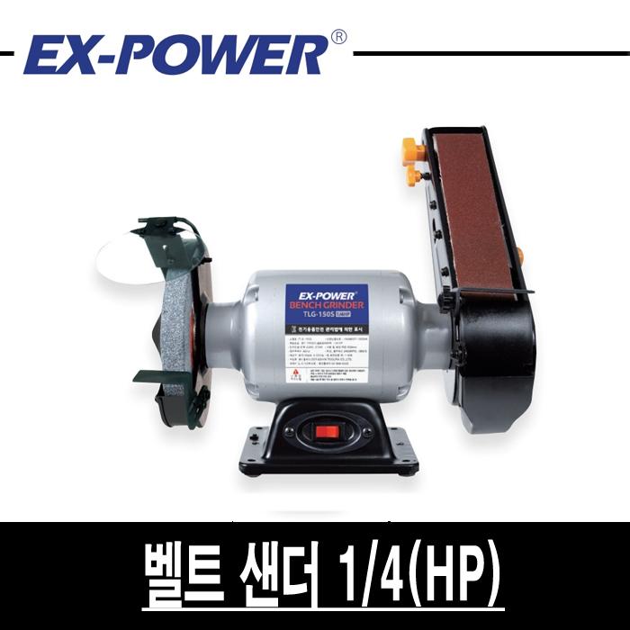 이엑스파워 벨트 샌더 TLG-150S 1/4HP, 단일상품