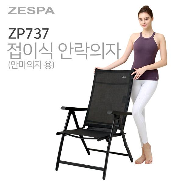제스파 접이식 안락의자 안마기 전용의자 zp737/