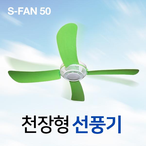 헬로우캠핑 천장형선풍기s-fan 써큘레이터 캠핑용 타프팬 30 50 70, S-FAN50 그린(220V)