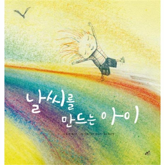 웅진북센날씨를 만드는 아이 05 담푸스철학그림책