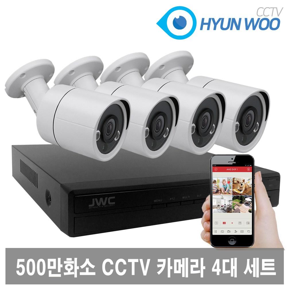 현우CCTV 500만화소 CCTV 카메라 4대 세트, 단일상품