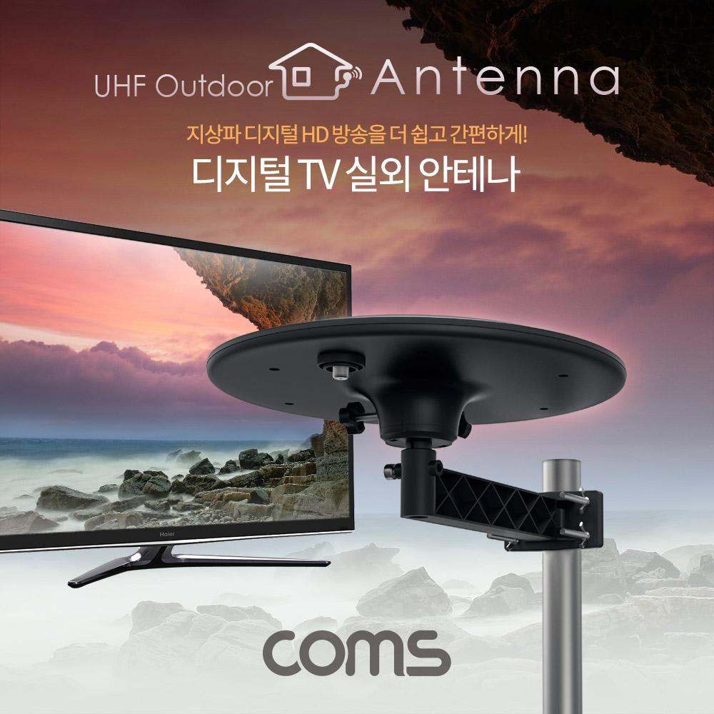 안테나 수신기 / 디지털 TV 실외용 쟁반 안테나 / UFO 안테나 / 케이블 10M 포함, GK424