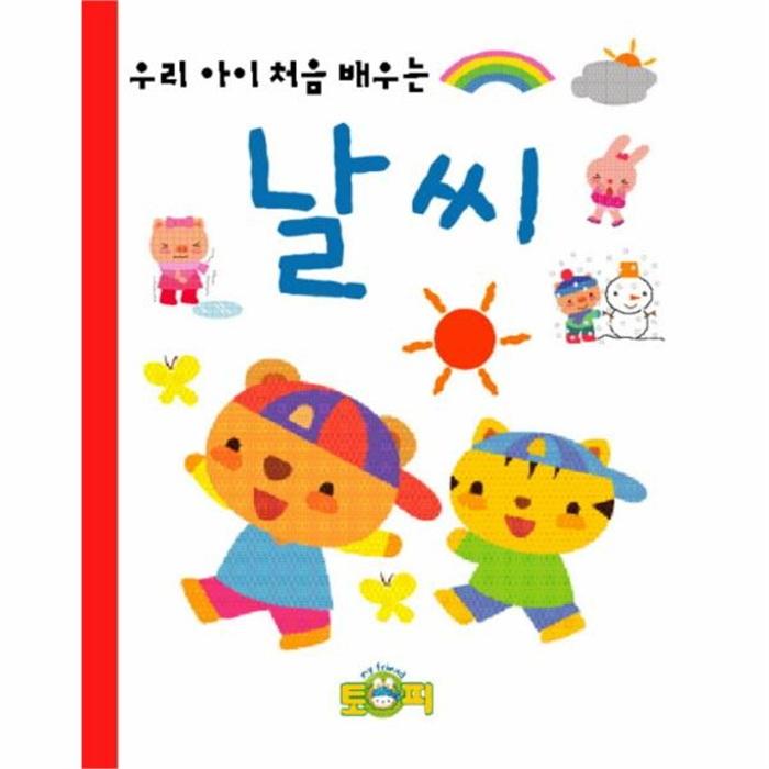웅진북센우리 아이 처음 배우는 날씨 14