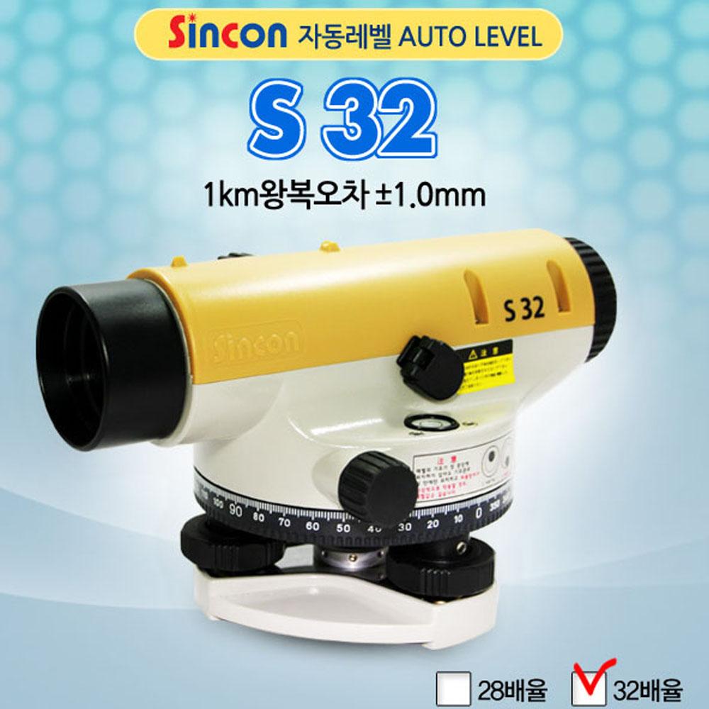 (단품발송)신콘 S32 자동레벨(32배율.중국) 레벨기 라인레이저 GMA-31644 레벨기, (B32)
