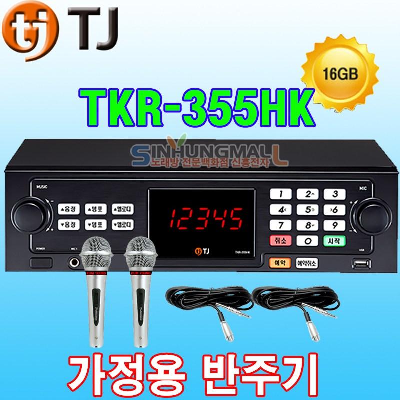 태진 TKR-355HK 가정용 노래방기계, KR-355HK+유선마이크2