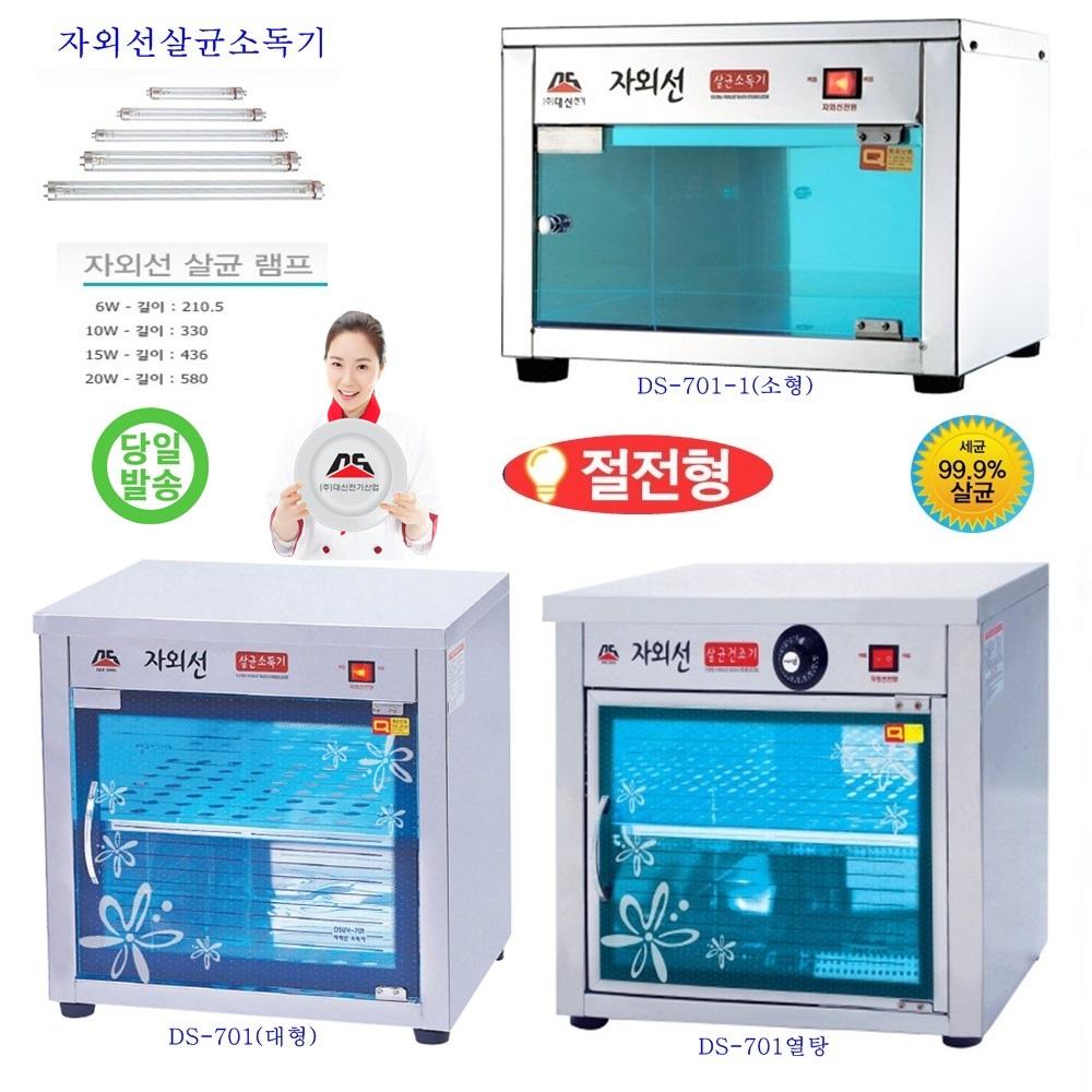 대신 공장직영 자외선살균소독기 DS-701 컵 소독기 살균기 건조기 다용도 보관 소독 절전형 신제품, DS-701-1(소형)살균전용/절전형