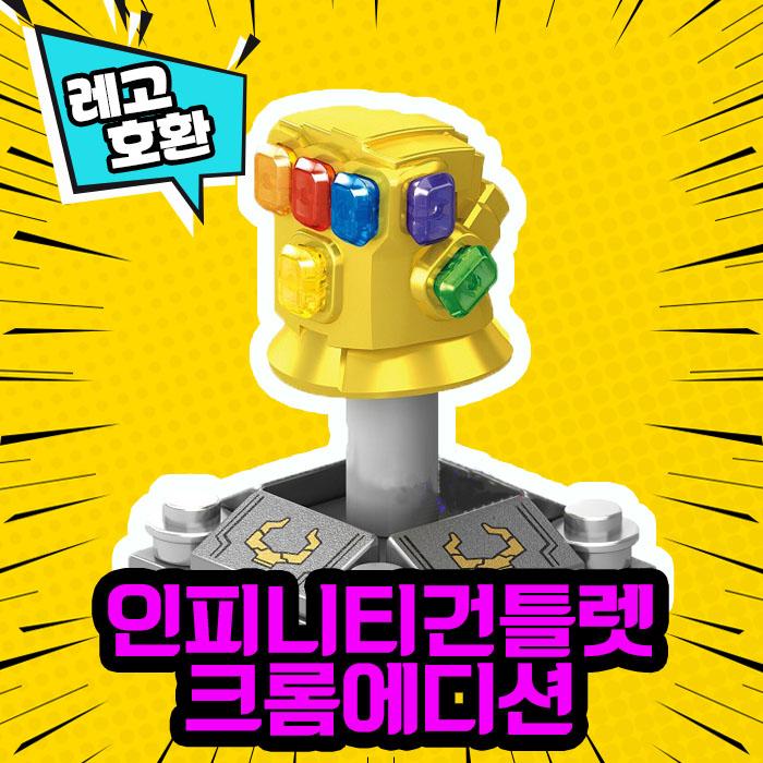 [큐브월드] 마블 어벤져스 히어로 블록 미니피규어 시리즈 중국레고 레고호환 레고호환블록, 05. 인피니티건틀렛(크롬에디션) (M-000137)