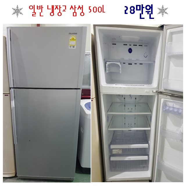 삼성 일반냉장고 500L