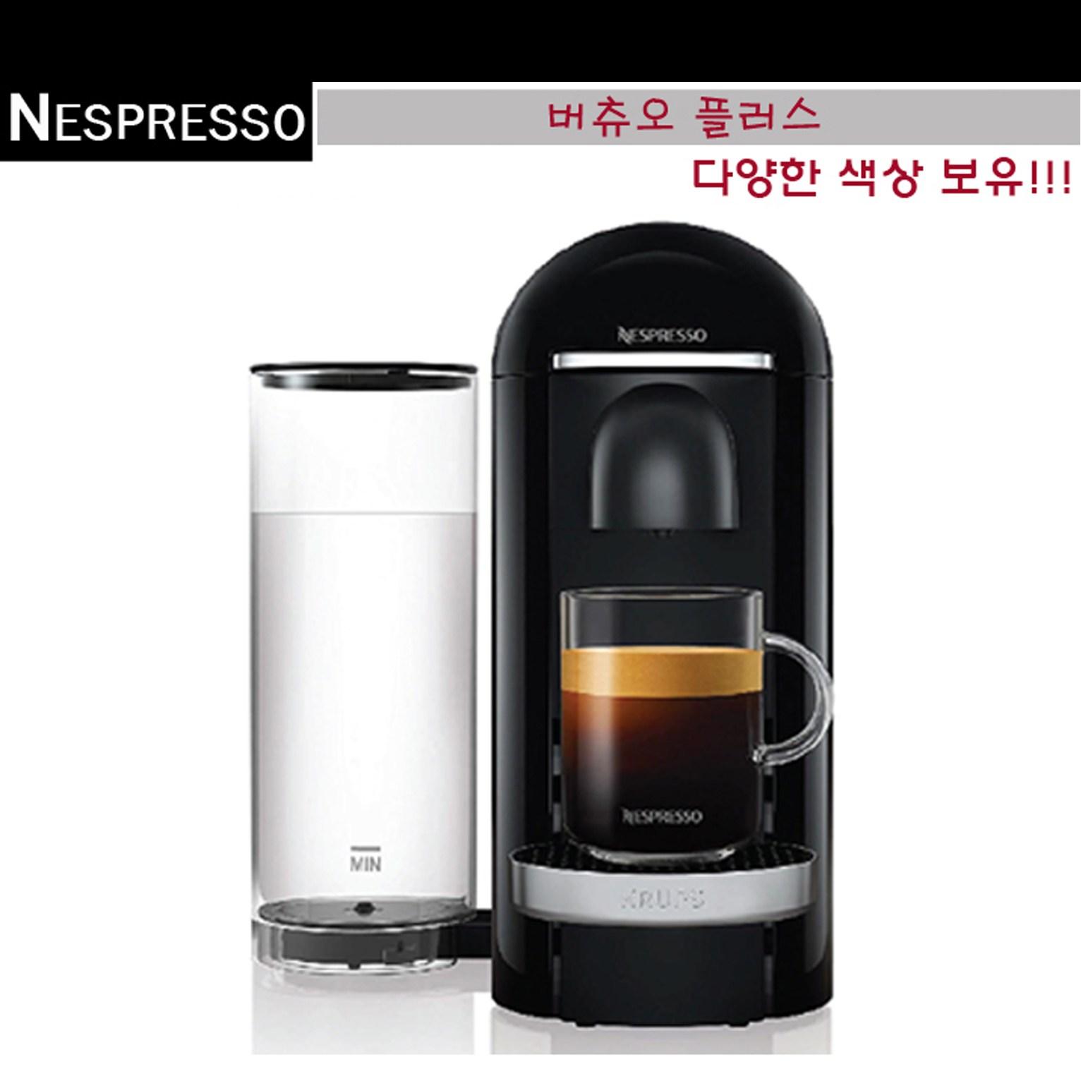드롱기 네스프레소 버츄오 플러스 커피머신 Nespresso Vertuo Plus-독일출고, 버츄오 플러스 블랙