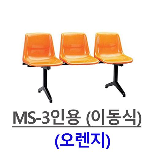 명보산업의자 MS-3인-4인 등유, MS-3인용(오렌지)