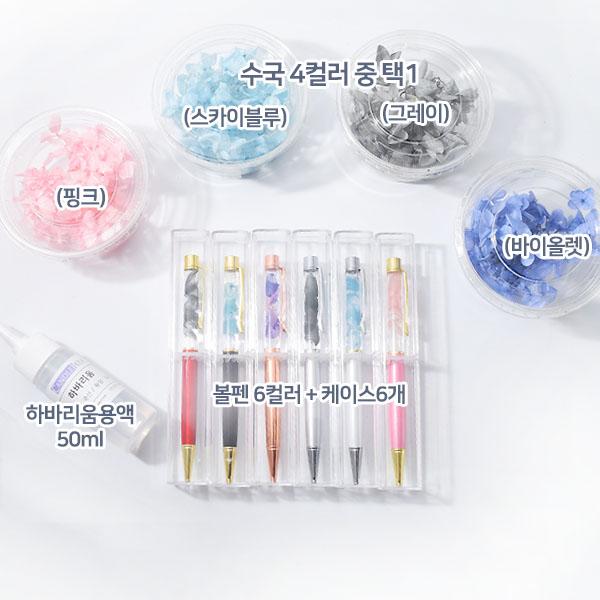 [캔들이케아] 하바리움볼펜 만들기 DIY 세트, 수국(바이올렛), 1개