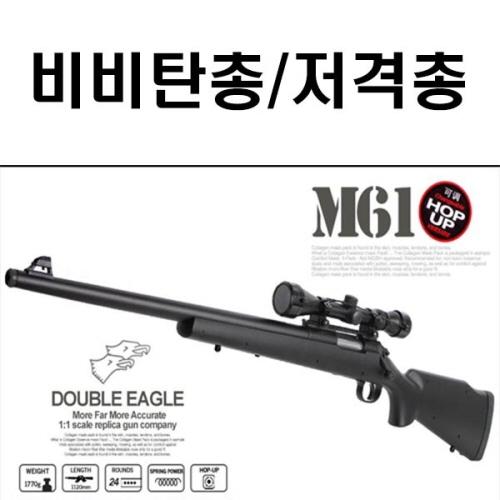 태영통상 M61스나이퍼 에어건 권총 비비탄총 저격총 서바이벌 전동건