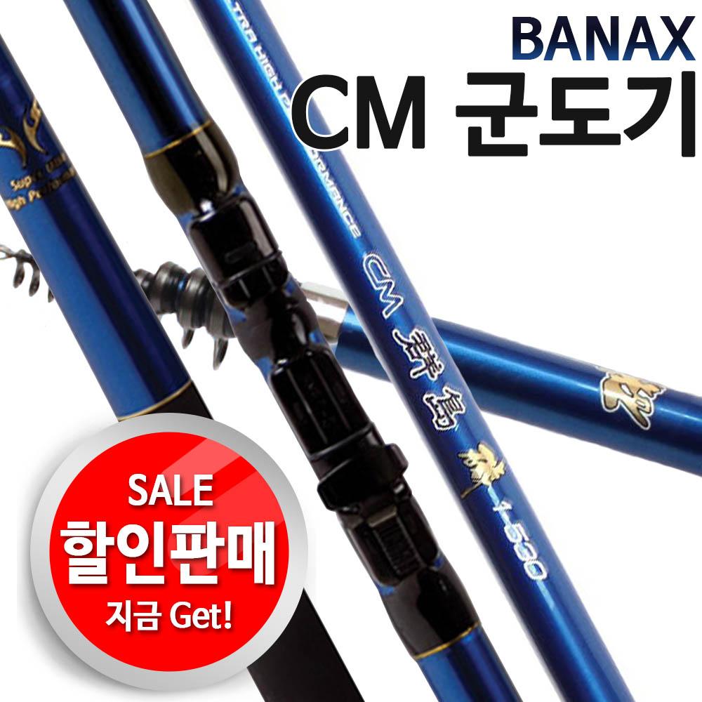 바낙스 CM군도기.cm군도기 보급형갯바위낚시대.바다릴대.인기상품.가성비최고!!, 1-450