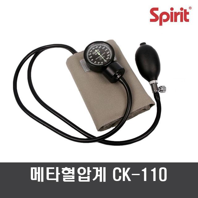 스피릿 전문가용 메타혈압계 CK-110 혈압측정기, 1개