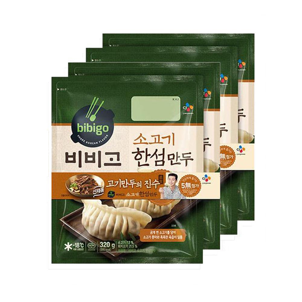 [무료배송](CJ)비비고-만두8종 골라담기, 26_소고기한섬만두320gx4개