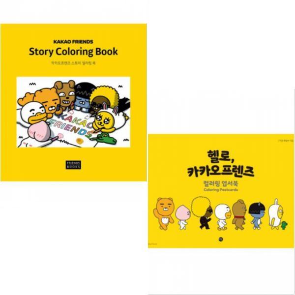 카카오 프렌즈 스토리 컬러링북 + 헬로 카카오 프렌즈 컬러링 엽서북 [전2종]