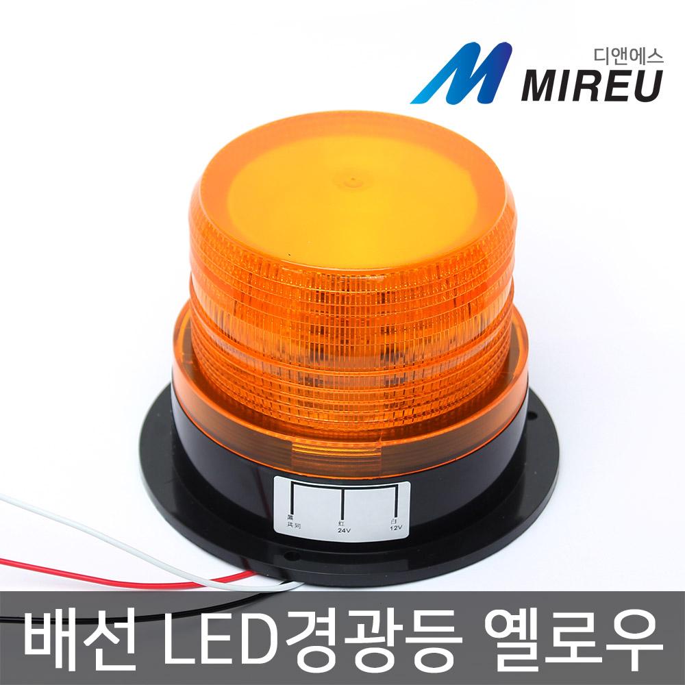 미르 12V 24V LED경광등 옐로우 경고등 농기계 건설중기