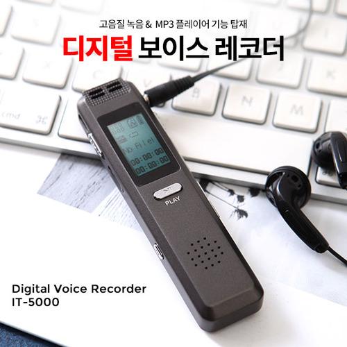 장시간녹음기 IT5000 AT200, 단품