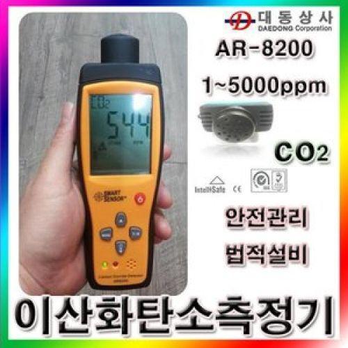 이산화탄소농도측정기CO2측정휴대용 안전관리AR8200 1개
