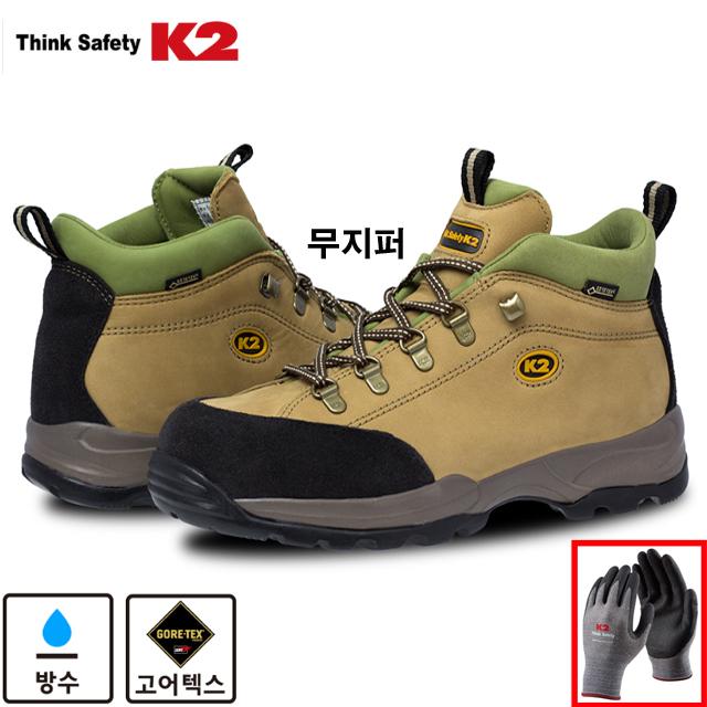 K2 안전화 K2-17 고어텍스 무지퍼안전화 *NBR장갑증정*