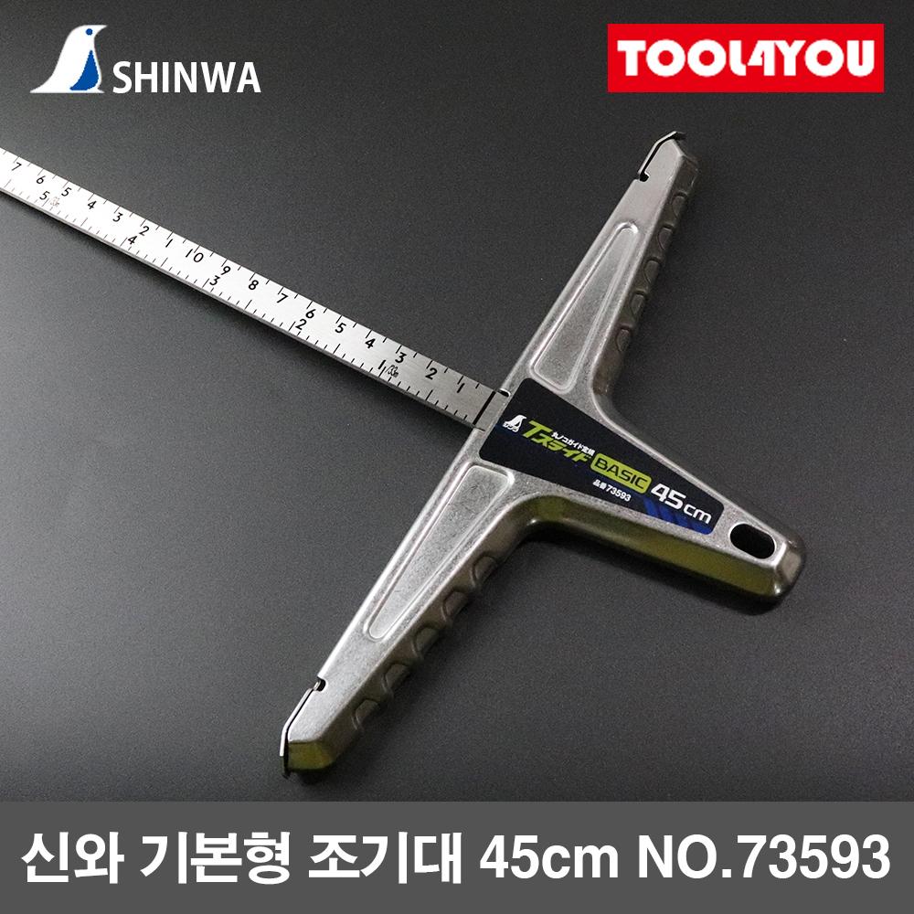 신와 기본형 조기대 45cm  조절대 73593, 단품 (POP 184594397)