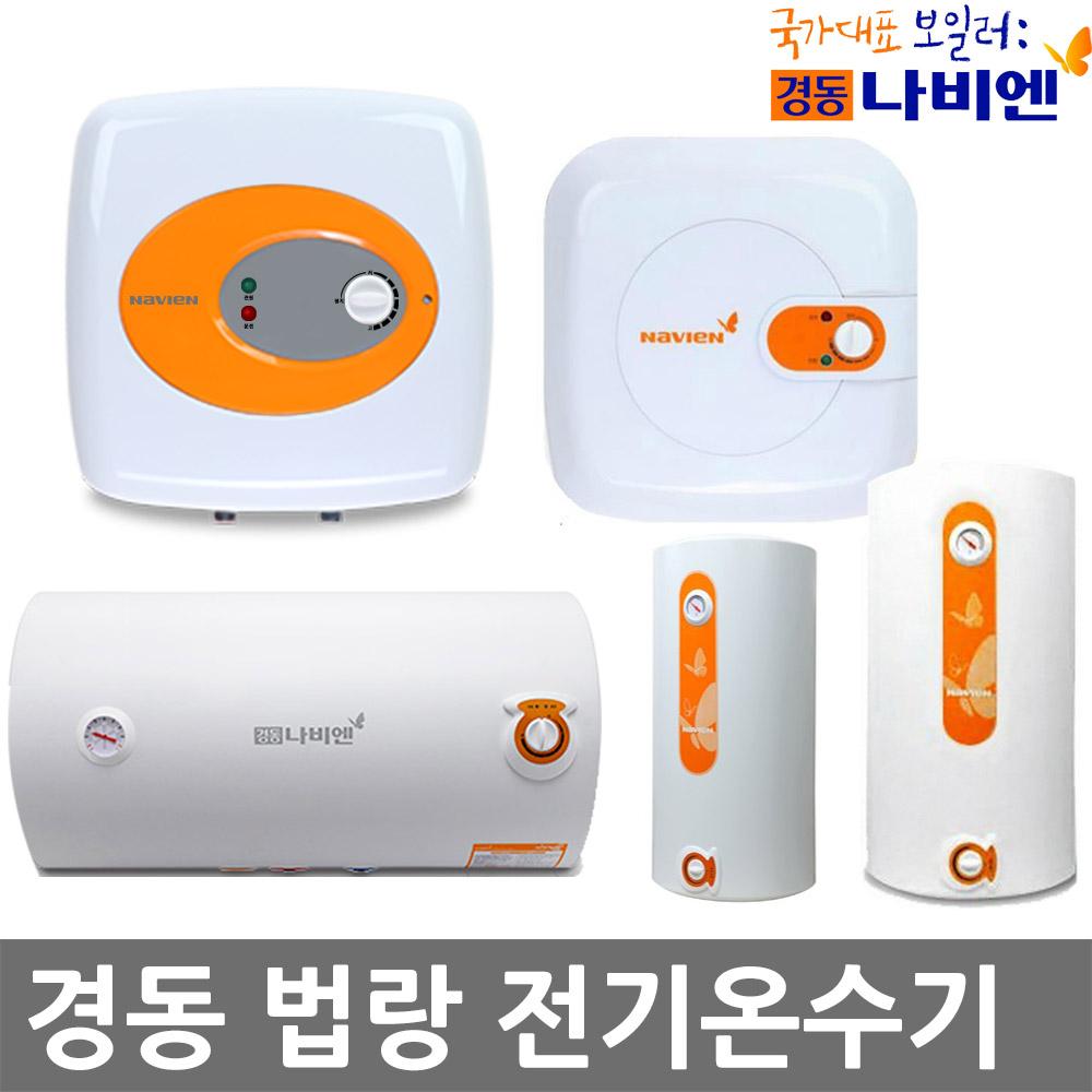경동나비엔 전기온수기 모음전 (서울 경기일부만 설치가능), EW-15RNU