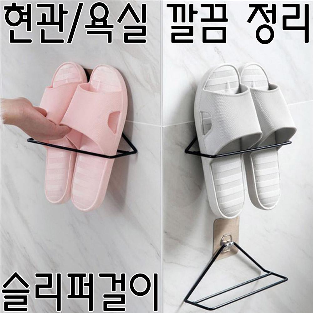 현관+욕실 넓게 사용하세요 1+1 슬리퍼걸이 실내화거치대 신발걸이 신발진열대 (실내화걸이1+1), 실내화걸이(1+1)