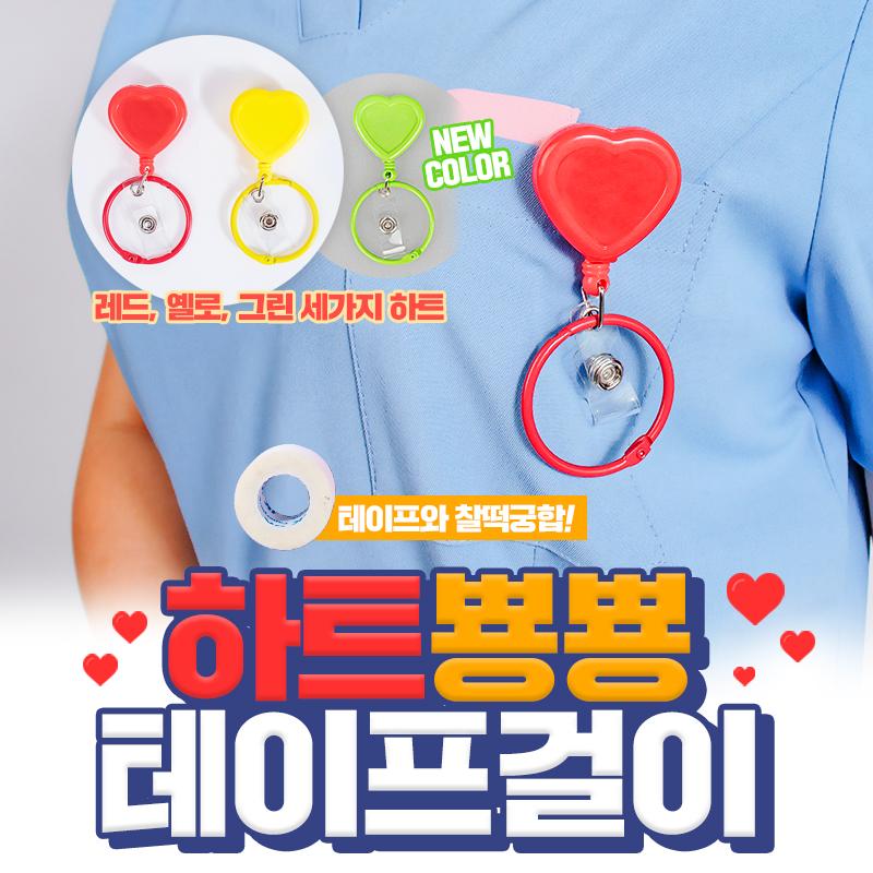 뽀너스 간호사 테이프걸이 필수템 40종 사원증 캐릭터 플라스타걸이 하트뿅뿅, 레드, 1개