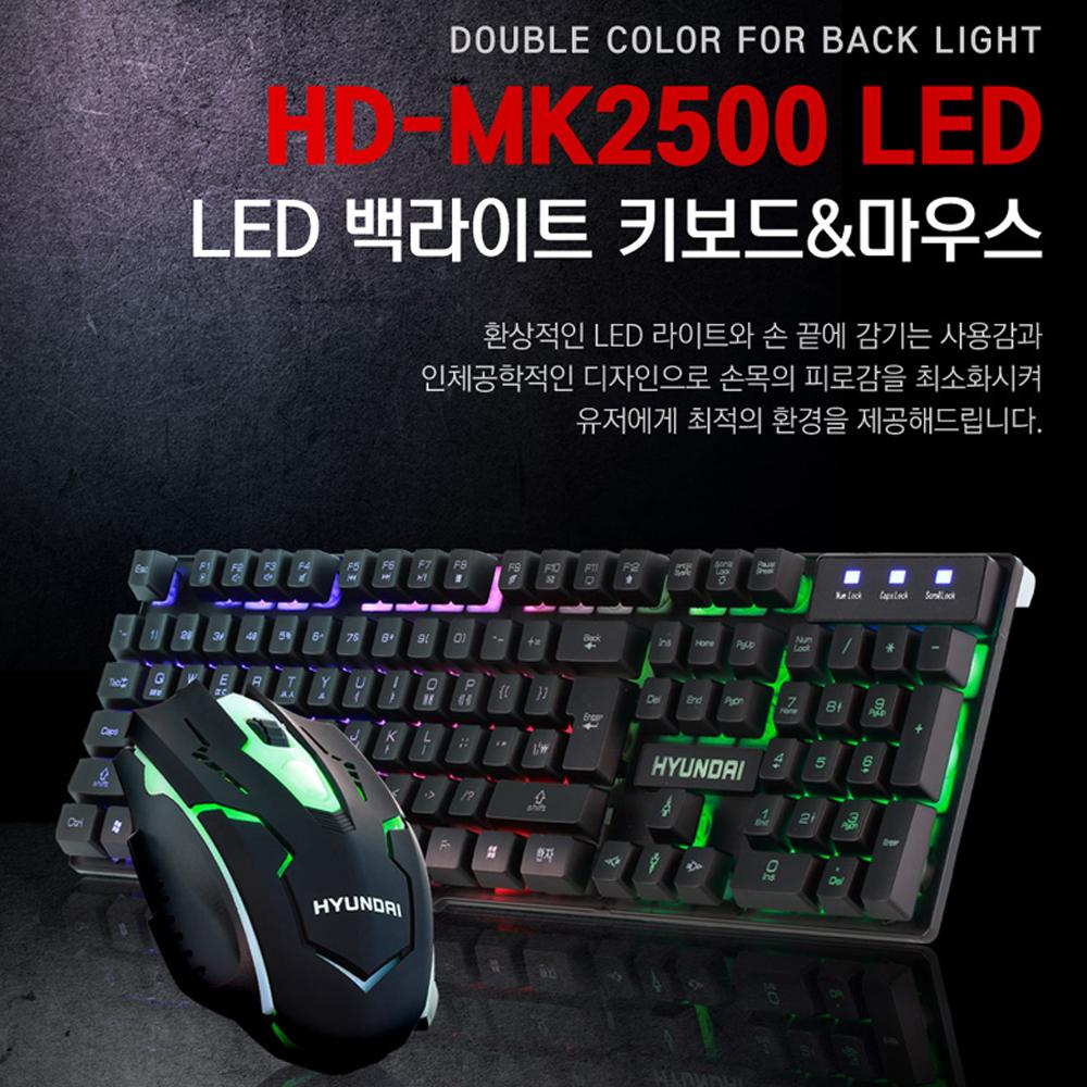 현대 INOGRAB 현대 INOGRAB HD-MK2500 LED 게이밍 유선키보드 마우스세트ㅇ, 블랙
