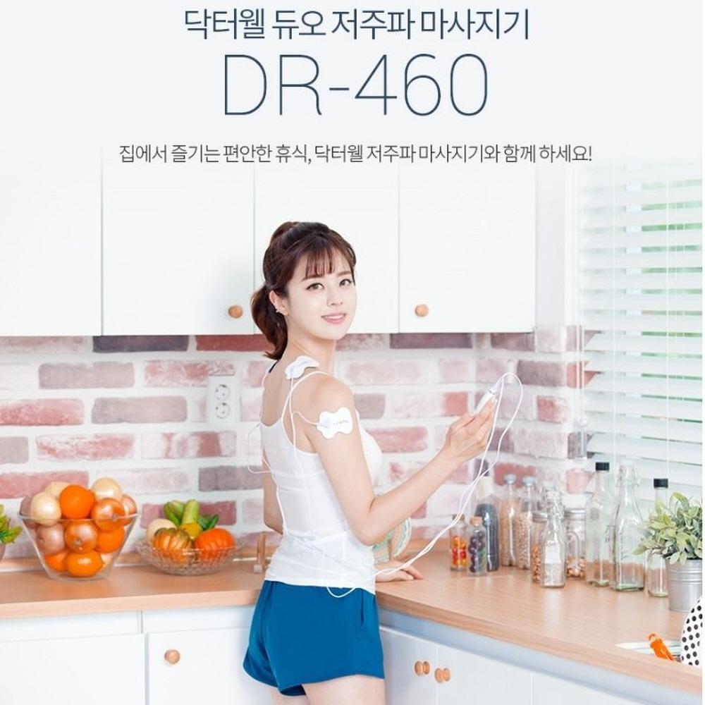 닥터웰 저주파 마사지기 안마기 자극기 마사지패드, DR-460