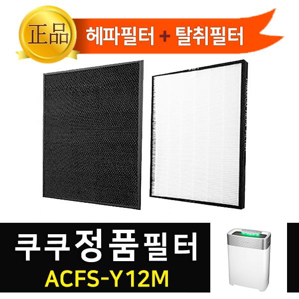 쿠쿠 공기청정기 정품필터 ACFS-Y12M 1년세트