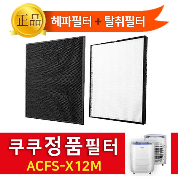 쿠쿠 공기청정기 정품필터 ACFS-X12M 1년세트