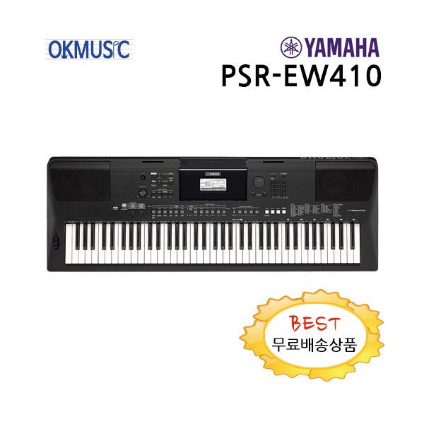 야마하 전자피아노 전자키보드 PSR-EW410 공식대리점 정품